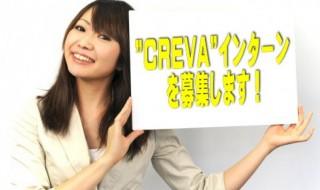 CREVA インターン