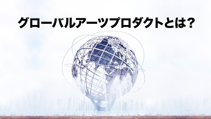 グローバル アーツ プロダクト