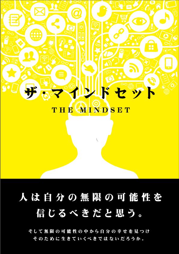 ザ・マインドセット(the mindset)の画像