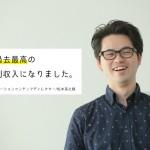 キュレーション コンテンツ ディレクター 松本英之