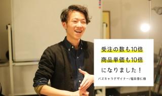 福田泰仁 バズキャラデザイナー