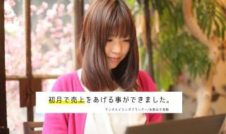 アンチエイジング プランナー 加勢田千尋