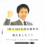 ファーマコピートラスティー 江良公宏