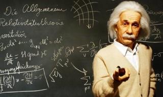 アインシュタイン 奇想天外
