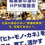 起業家 のための HPM 勉強会