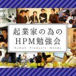 Human Products Money 起業家 勉強会 ビジネス