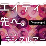 デジタルアート デザイナー 現状維新 福田泰仁